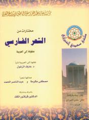 مختارات من الشعر الفارسي منقولة إلى العربية