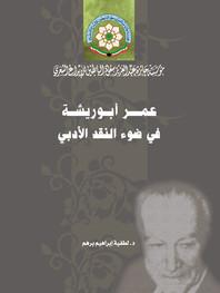 عمر أبوريشة في ضوء النقد الأدبي