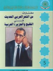 مختارات من الشعر العربي الحديث في الخليج والجزيرة العربية