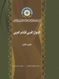 الديوان الغربي للشاعر العربي