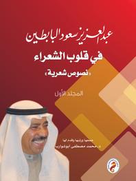 عبدالعزيز سعود البابطين في قلوب الشعراء نصوص شعرية