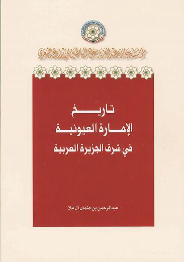 تاريخ الإمارة العيونية في شرق الجزيرة العربية