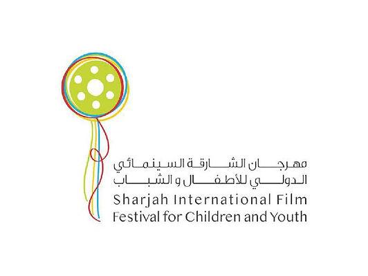 «الشارقة السينمائي للأطفال» يستعد لبرنامج «تأهيل المحكمين»