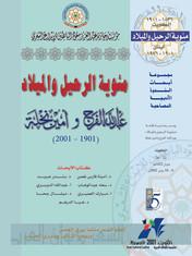 مئوية الرحيل والميلاد عبدالله الفرج وأمين نخلة (مجموعة أبحاث الندوة الأدبية المصاحبة)