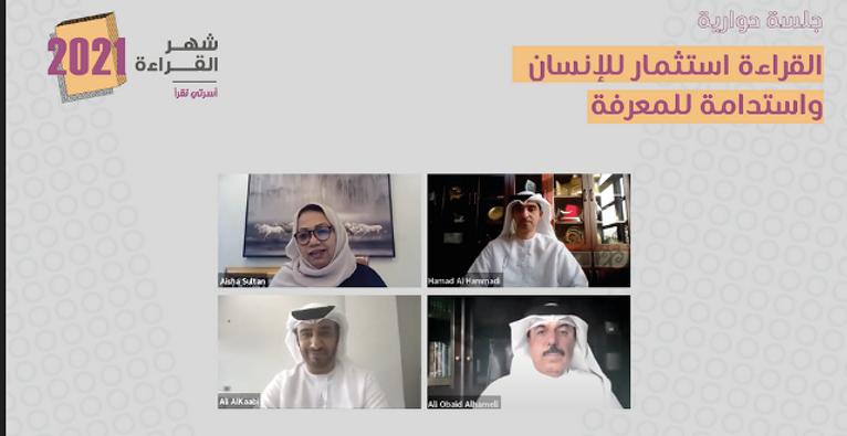 """وزارة الثقافة الإماراتية تنظم ندوة """"القراءة استثمار للإنسان واستدامة للمعرفة"""""""