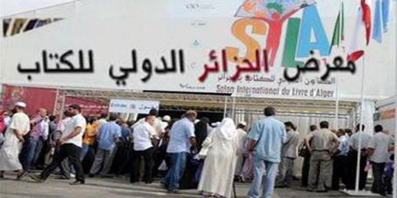 """اقامة معرض الجزائر الدولى للكتاب """"افتراضيا"""""""