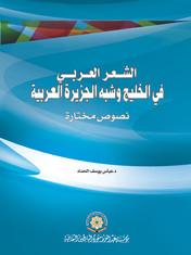 الشعر العربي في الخليج وشبه الجزيرة العربية «نصوص مختارة»