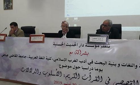 """تنظيم منتدى """"السرد القصصي في القرآن الكريم: الاسلوب والدلالات"""" في المغرب"""
