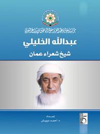 عبدالله الخليلي «شيخ شعراء عمان»