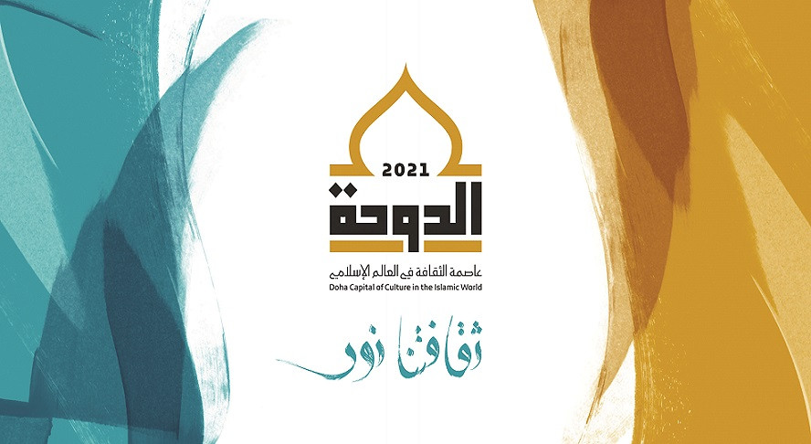 """انطلاق فعاليات """"الدوحة عاصمة الثقافة الإسلامية 2021"""" الأسبوع المقبل"""