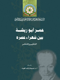 عمر أبوريشة بين شعراء عصره التأثير والتأثر