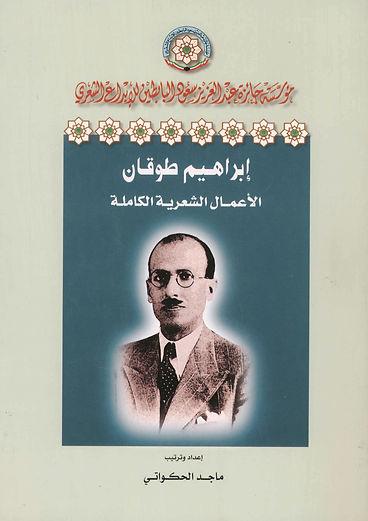 إبراهيم طوقان (الأعمال الشعرية الكاملة)