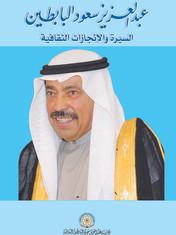 عبدالعزيز سعود البابطين السيرة والإنجازات الثقافية