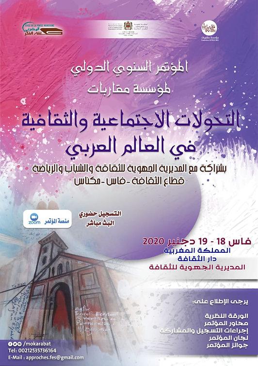فاس تحتضن مؤتمرا دوليا حول موضوع التحولات الاجتماعية والثقافية في العالم العربي