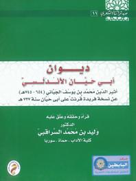 ديوان أبي حيّان الأندلسي (654 - 745هـ) (أثير الدين محمد بن يوسف الجيّاني)
