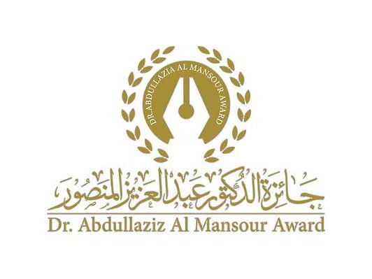 اتحاد الناشرين العرب يعلن القائمة الطويلة لجائزة عبدالعزيز المنصور