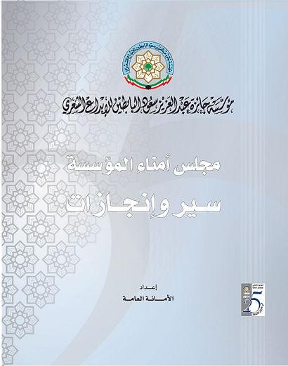 مجلس أمناء المؤسسة سير وإنجازات