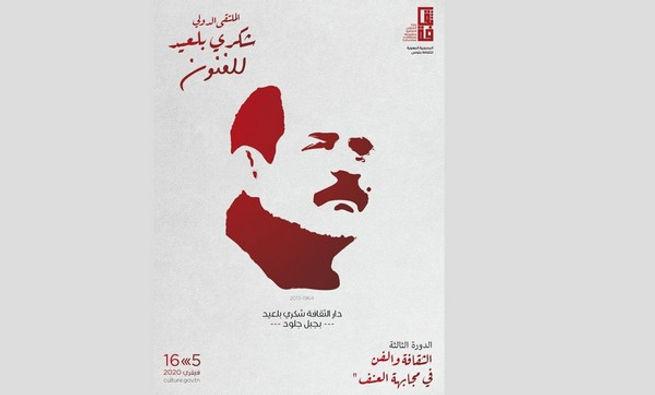 انطلاق الملتقى العالمي شكري بلعيد للفنون في تونس