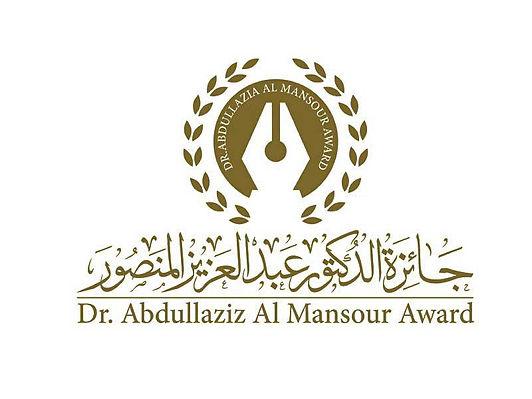 جائزة عبدالعزيز المنصور للناشر العربي تعلن قائمتها القصيرة