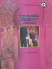 مقالات مختارة(*) عن الأندلس في العقد الأخير من القرن العشرين (باللغة الإسبانية)