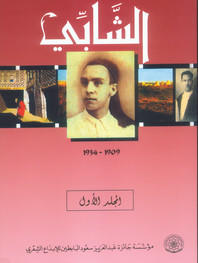 الشــــــابـي المجلد الأول (أغاني الحياة - الخيال الشعري - مذكرات)