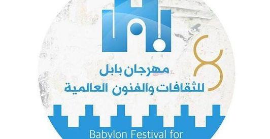 انطلاق مهرجان بابل للثقافات العالمية.. غدا