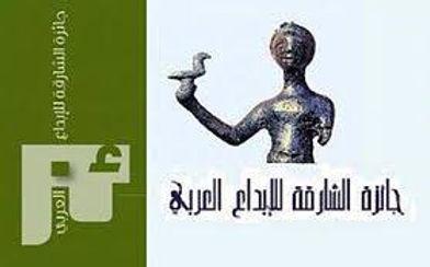 إعلان أسماء الفائزين في جائزة الشارقة للإبداع العربي