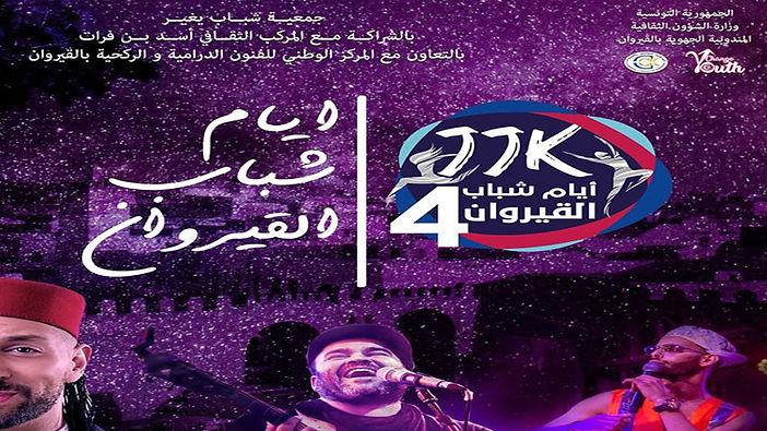 ملتقى شاعر تونس في دار الثقافة ابن خلدون