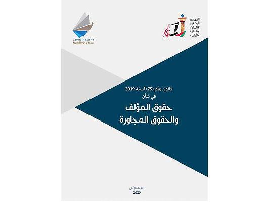 المكتبة الوطنية تقدم حقوق المؤلف عبر نسختين مطبوعة وإلكترونية