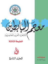 معجم البابطين للشعراء العرب المعاصرين (9 مجلدات)