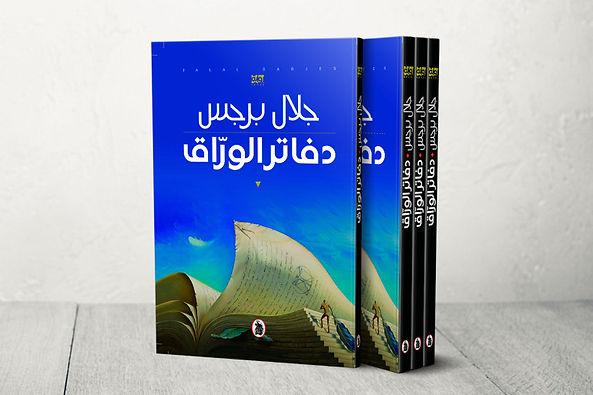 """""""دفاتر الورّاق"""" لجلال برجس تفوز بالجائزة العالمية للرواية العربية"""
