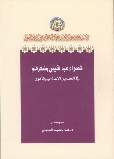 شعراء عبدالقيس وشعرهم في العصرين الإسلامي والأموي
