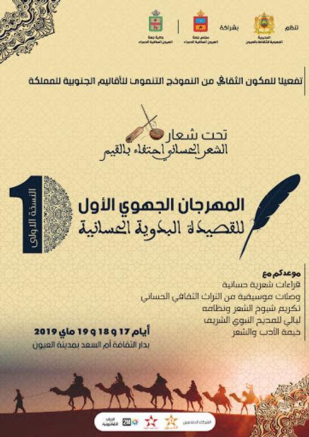 مهرجان القصيدة البدوية الحسانية في دورته الثانية بالعيون