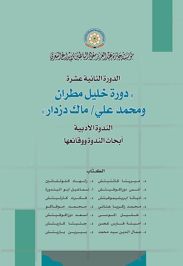 دورة خليل مطران ومحمد علي/ماك دزدار سراييفو 2010 الندوة الأدبية (أبحاث الندوة ووقائعها).