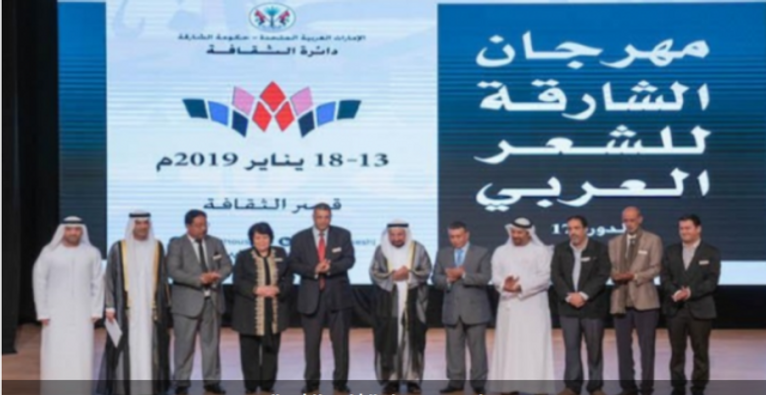 مهرجان الشارقة للشعر العربي ينطلق الخامس من يناير