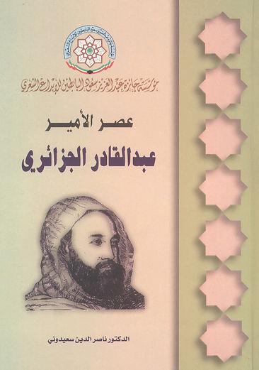 عصر الأمير عبدالقادر الجزائري
