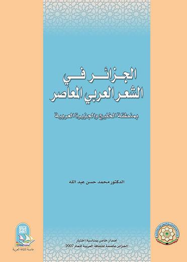 الجـــــزائــــــر في الشعر العربي المعاصر بمنطقة الخليج والجزيرة العربية