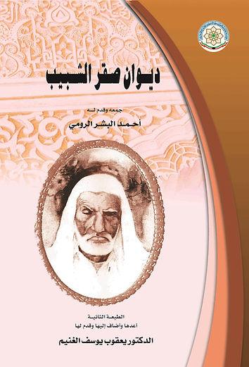 ديوان صقر الشبيب (الطبعة الثانية)