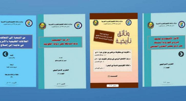 مركز دراسات الخليج والجزيرة العربية يصدر اصدارات جديدة