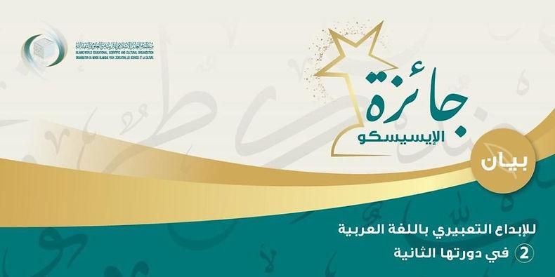 """منظمة (إيسيسكو) تفتح باب الترشح لجائزتها """"بيان"""" للإبداع التعبيري باللغة العربية"""