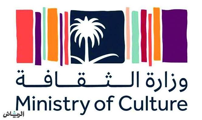 الثقافة السعودية تدشن برنامج الابتعاث الثقافي لتدريس التخصصات الفنية والثقافية