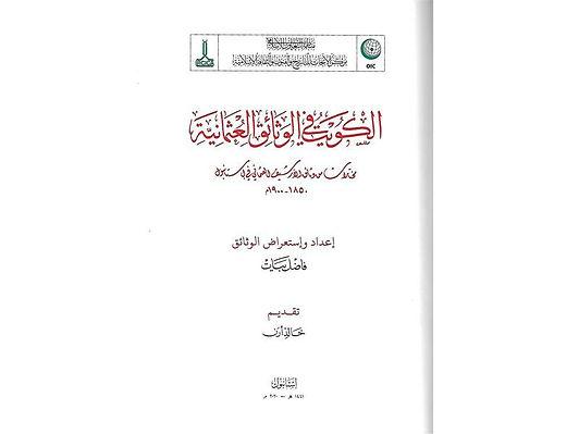 أندر الوثائق في الأرشيف العثماني تنشر لأول مرة عن الكويت