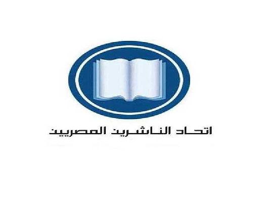 اتحاد الناشرين المصريين يستعد لمعرض فيصل