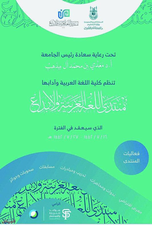 انطلاق منتدى «اللغة العربية والإبداع» افتراضيًا.. اليوم