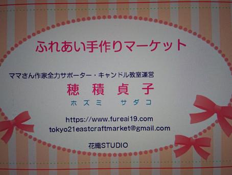 東京ふれあい手作りマーケット@東陽町