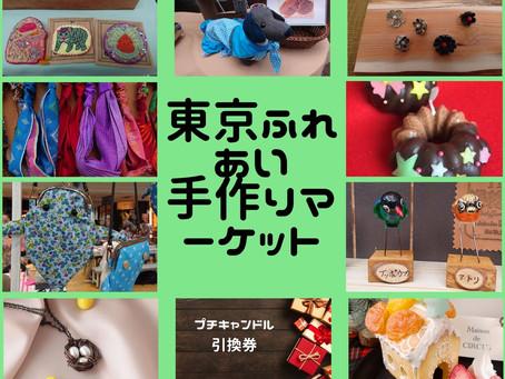 東京ふれあい手作りマーケット-お知らせです。