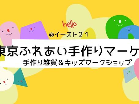 6月の東京ふれあい手作りマーケット
