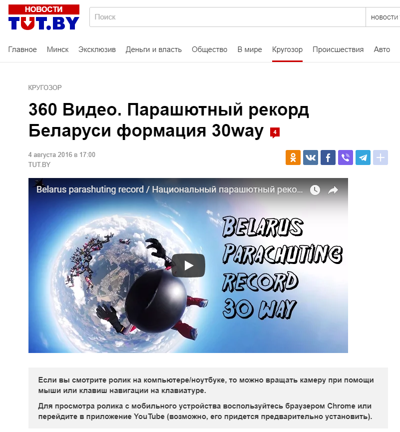 Belarus parashuting record 30 way