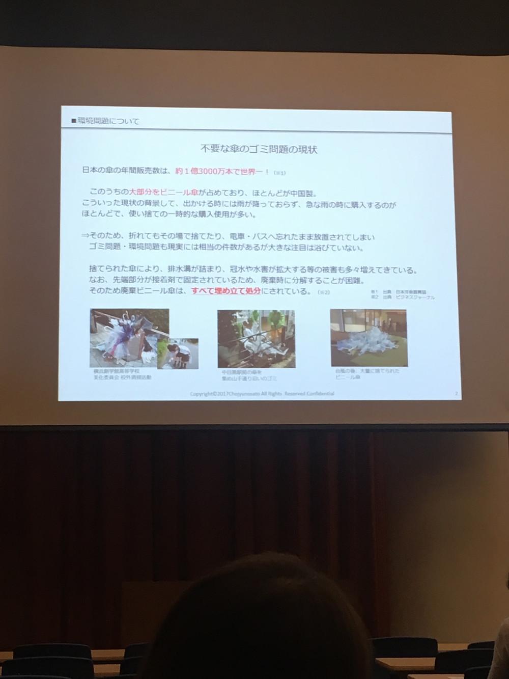 グリーン・オーシャン大賞2017