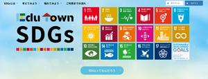 積水化学工業株式会社 EduTow SDGs